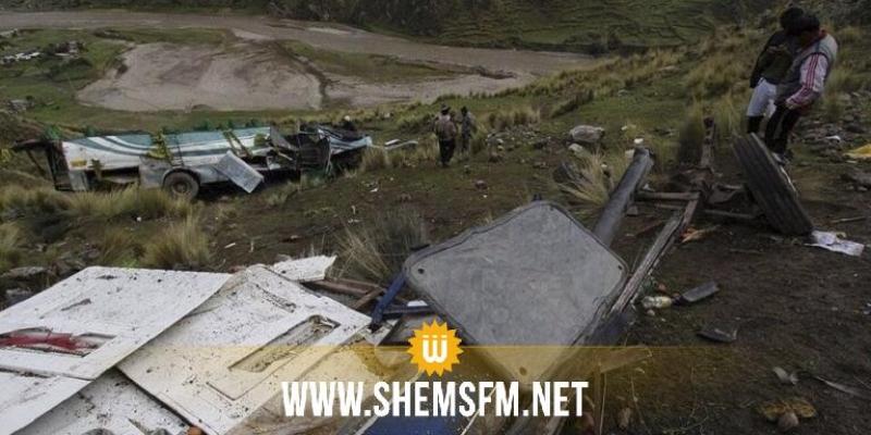 بيرو: مصرع 20 شخصا في حادث مرور مروع