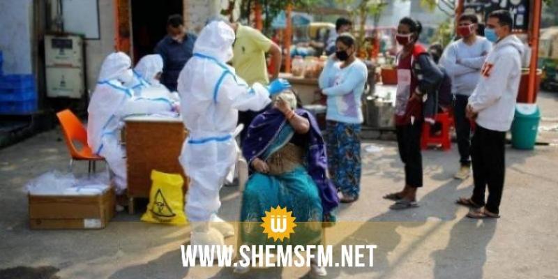 الهند تسجل أعلى حصيلة يومية بفيروس كورونا في العالم