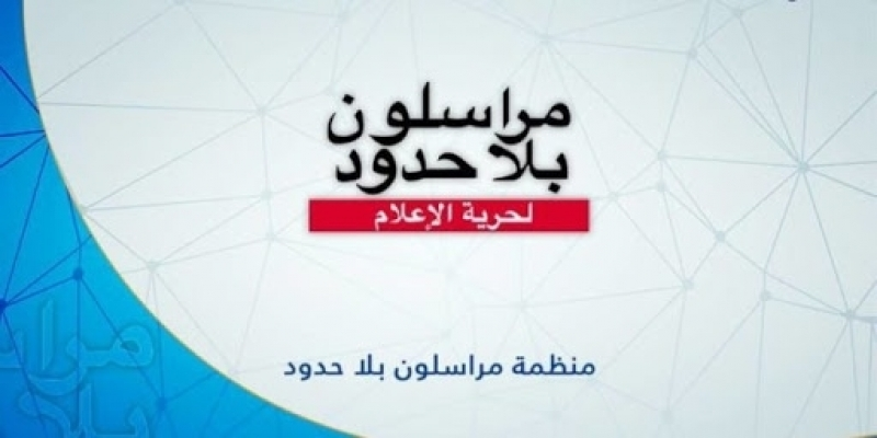 مراسلون بلا حدود تعتبر اقتحام  مقر وكالة تونس افريقا للأنباء سابقة خطيرة لم تحصل حتى في عهد الديكتاتورية