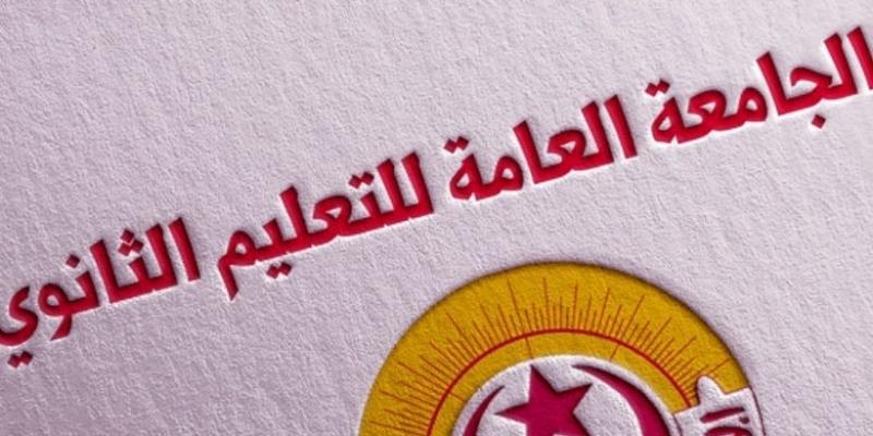 جامعة التعليم الثانوي تقترح تعليق الدروس 10 أيام