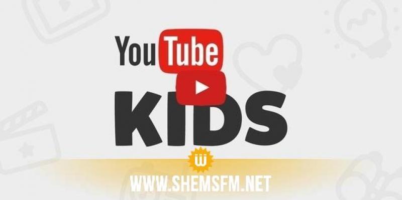 Protection des enfants contre les contenus sensibles : L'ANSI conseille d'installer YouTube Kids