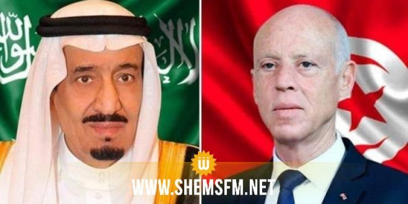 الرئيس قيس سعيد والملك سلمان بن عبد العزيز يتبادلان التهاني بشهر رمضان