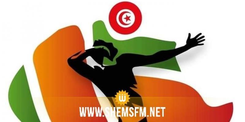 البطولة الإفريقية للكرة الطائرة: برنامج مباريات الترجي والأولمبي القليبي اليوم