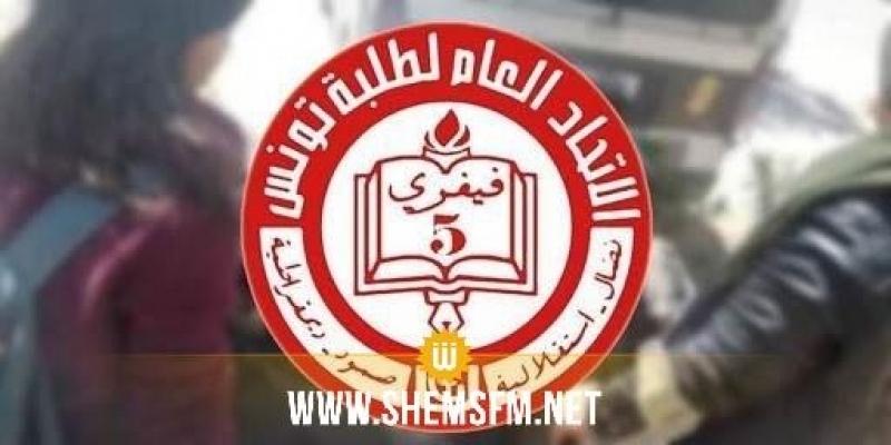 اتحاد طلبة تونس يعرب عن رفضه لآلية التدريس عن بعد لعدم توفر مبدأ تكافؤ الفرص بين الطلبة