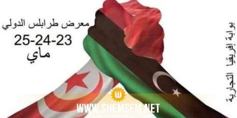 الدورة الأولى للمعرض الليبي التونسي بطرابلس أيام 23 و24 و25 ماي القادم