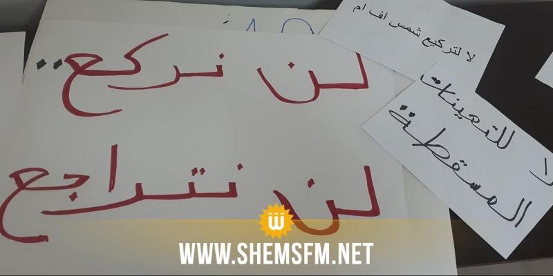 لليوم الـ36 على التوالي: تواصل الاعتصام المفتوح لأبناء شمس أف أم