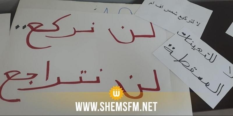 36 jours de sit-in à la radio Shems Fm