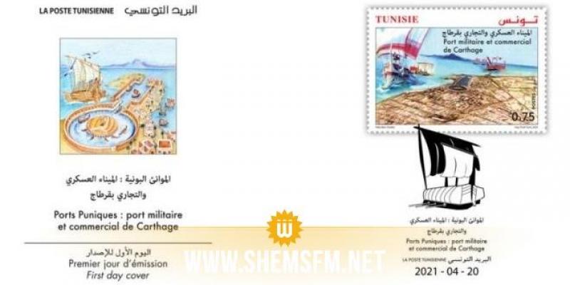 Un timbre- poste sur le Port militaire et commercial de Carthage