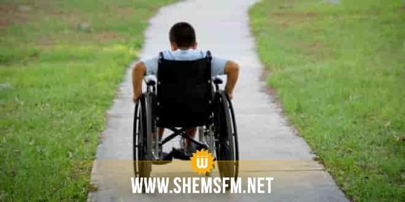 نحو الانطلاق في إعداد 'خارطة الإعاقة' في تونس في سنة 2021