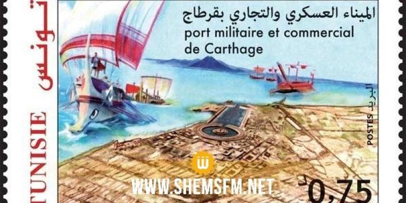إصدار طابع بريدي حول 'الموانئ البونية: الميناء العسكري والتجاري بقرطاج'