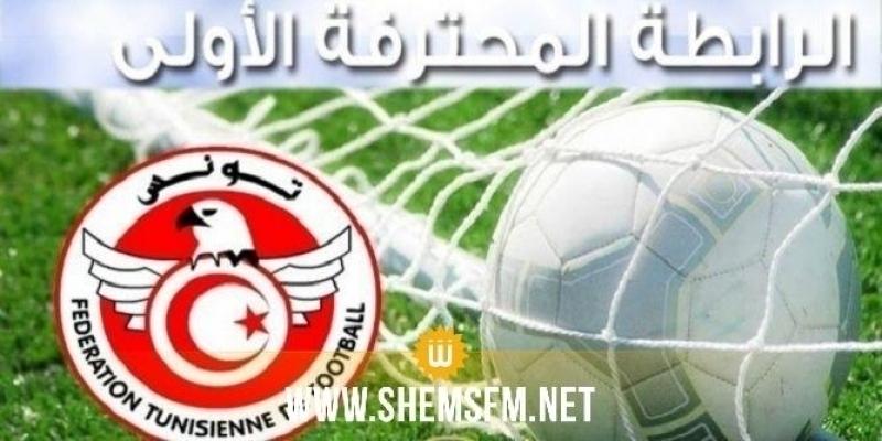 البطولة الوطنية: برنامج الجولة 25