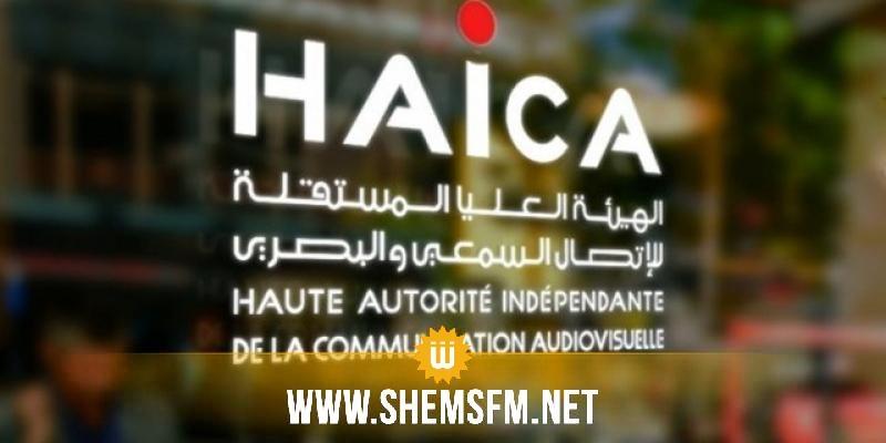 بينها توجيه تنبيه لإذاعة تونس الدولية وتغيير موعد بث 'الجاسوس': قرارات الهايكا بشأن عدد من القنوات التلفزية والإذاعية