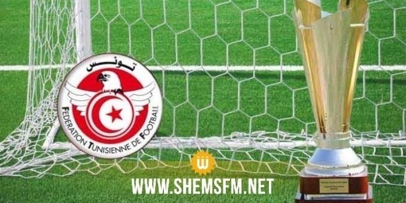 خاص: قريبا الإعلان رسميا عن لعب كأس تونس لكرة القدم للموسم الحالي وفق نظام جديد