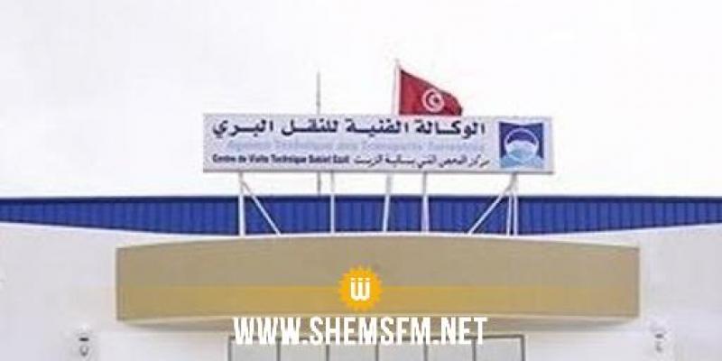 وجيه الزيدي : الوكالة الفنية للنقل البري ستستأنف نشاطها في الساعات القادمة