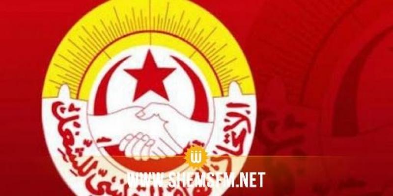 اتحاد الشغل ينفي مشاركة الحكومة في مفاوضاتها مع صندوق النقد للدولي