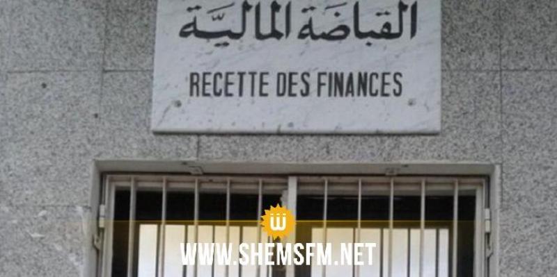 سيدي بوزيد: أعوان وإطارات القباضات المالية يضربون عن العمل