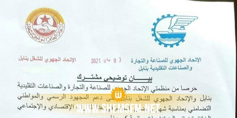 نابل: اتحادا الشغل والأعراف يطالبان رئيسي الدولة والحكومة بالتدخل العاجل للتصدي لممارسات الوالي