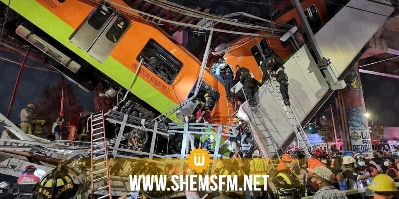 المكسيك.. عشرات القتلى والجرحى جراء انهيار جسر أثناء مرور قطار أنفاق