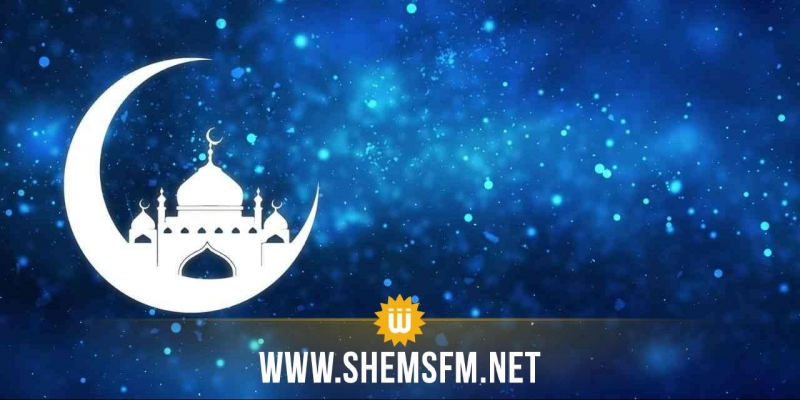 Diwan el-Ifta: le croissant lunaire de Chaoual ne sera pas visible mardi 11 mai