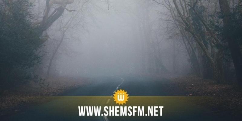 صباح اليوم: ضباب يتسبب في انخفاض مدى الرؤية الأفقية إلى ما دون 500 م