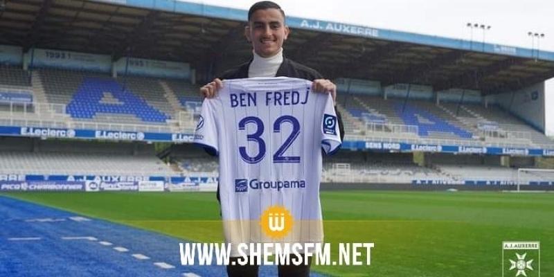 L'attaquant tunisien Mohamed ben Fredj signe un contrat avec Auxerre