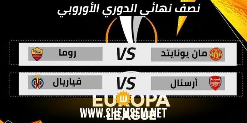 الدوري الأوروبي لكرة القدم: هل يكون النهائي انجليزي 100% مثل نهائي رابطة الأبطال؟
