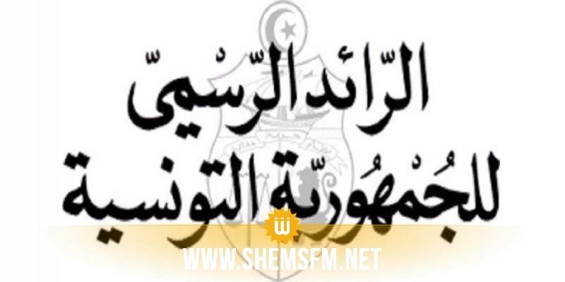 منح الصبغة الجامعية لـ08 أقسام استشفائية بالمستشفى العسكري ببنزرت وقابس
