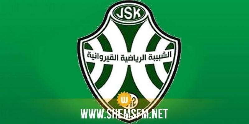 Des adhérents de la JSK envoient une correspondance au président de la FTF et à la ministre des Sports