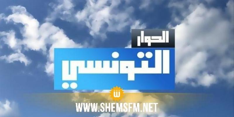 خطية مالية بـ 20 ألف دينار ضد قناة 'الحوار التونسي'