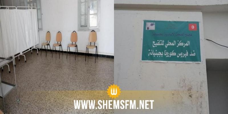 بسبب ضعف الإقبال: تأجيل انطلاق عملية التطعيم بالمركز المحلي للتلقيح بجبنيانة