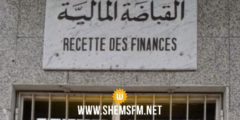 سليانة: أعوان وإطارات القباضة المالية ينفذون يوم غضب