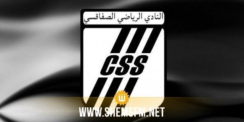 Le CSS annonce la rupture du contrat avec Murcian