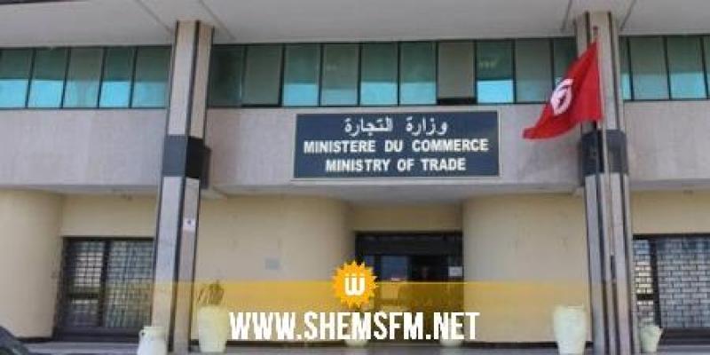 وزارة التجارة: إعفاء 30 قطاعا ونشاطا من إجراء الحجر الصحي الشّامل