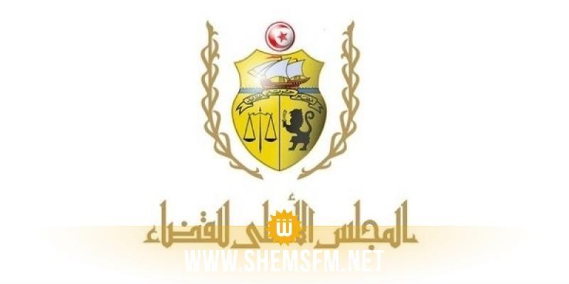المجلس الأعلى للقضاء يعلن عن تدابير استثنائية خلال الحجر الشامل