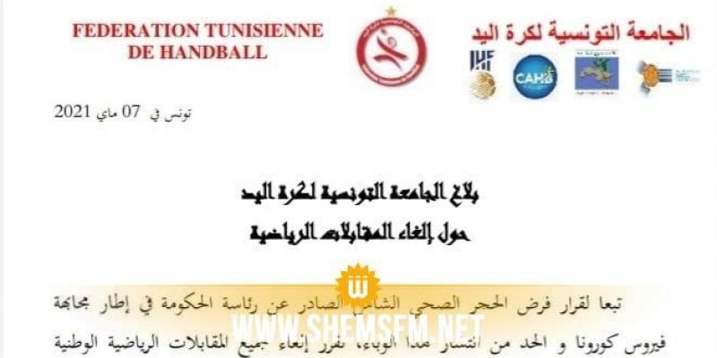 جامعة كرة اليد تعلن إلغاء كلّ المسابقات خلال فترة الحجر الصّحّي