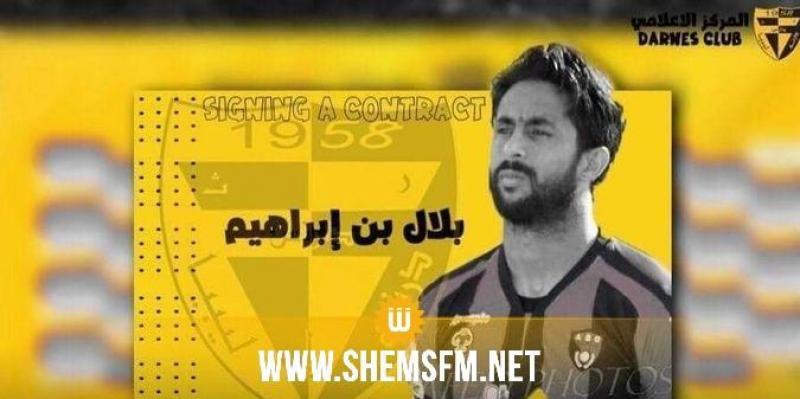 دارنس الليبي يتعاقد مع لاعبين من هلال مساكن و لاعب سابق للهمهاما و الترجي