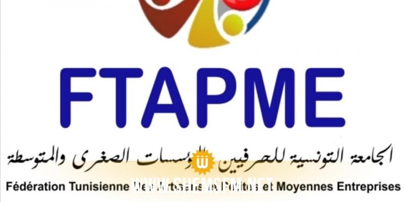 جامعة الحرفيين والمؤسسات الصغرى تدعو إلى عصيان جبائي وعدم تسديد فواتير الماء والكهرباء