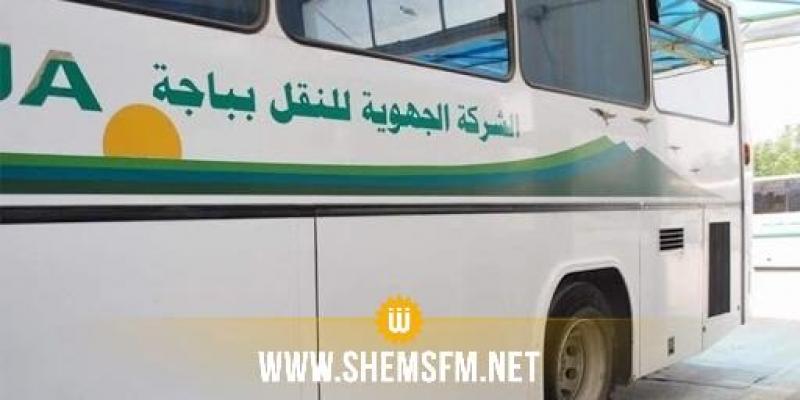 الجهوية للنقل بباجة: مواعيد السفرات خلال الحجر الصحي الشامل