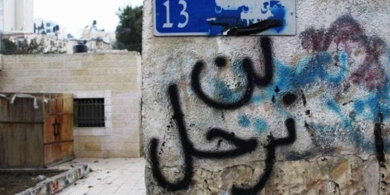 مجلس الأمن الدولي يناقش غدا التطورات في القدس