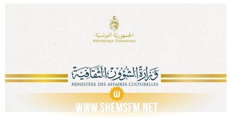 الحجر الشامل: تنظيم العمل بالنسبة لمصالح وزارة الثقافة