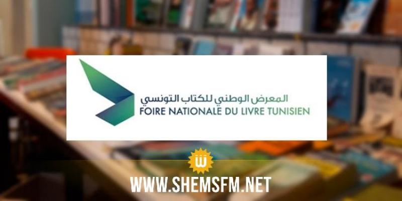 Prolongation du délai d'inscription à la Foire nationale du livre tunisien