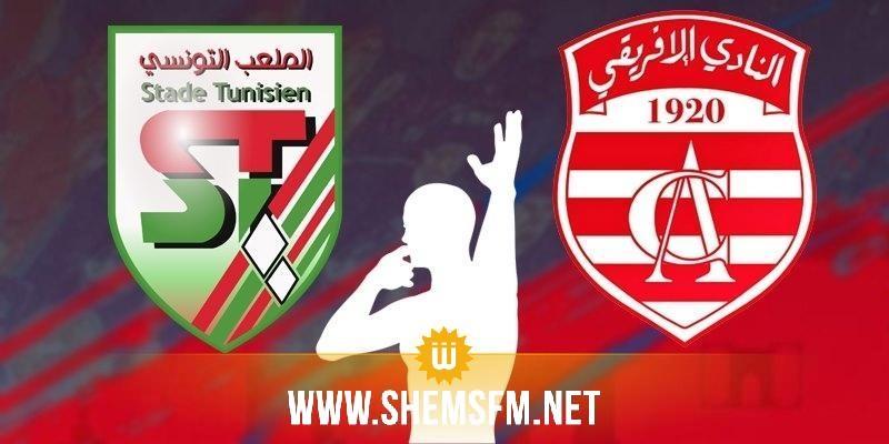 قبل مبارته مع الإفريقي: الملعب التونسي يدعو لتطبيق القانون ويطالب بتحكبم أجنبي