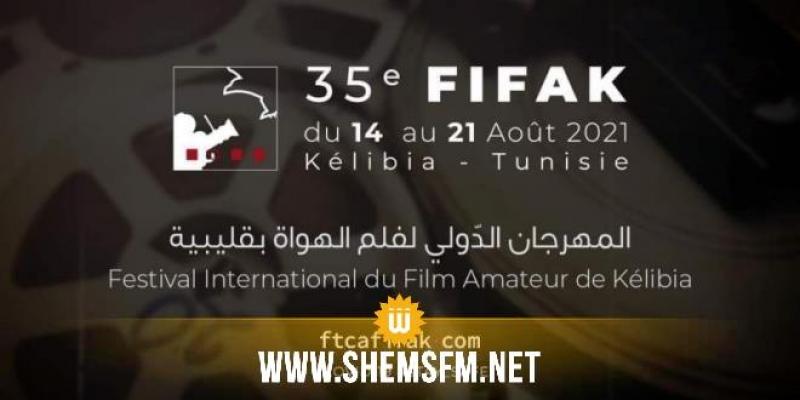 La 35e édition du FIFAK aura lieu du 14 au 21 août 2021