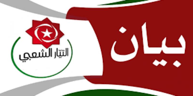 التيار الشعبي يدعو الى المشاركة بكثافة في مسيرة غد السبت لمناصرة فلسطين