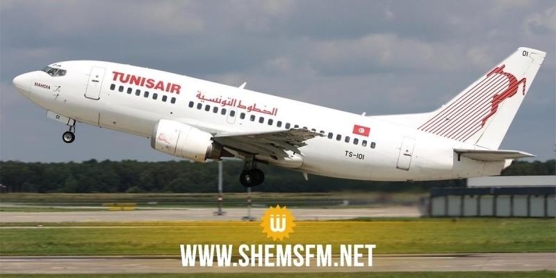 الخطوط التونسية: تعديل توقيت الرحلة 'TU 403' المتجهة الى مطار معيتقية