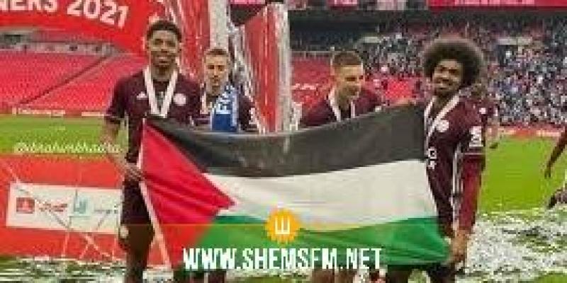 لاعبان من ليستر سيتي يحتفلان بالتتويج بكأس الرابطة بالعلم الفلسطيني
