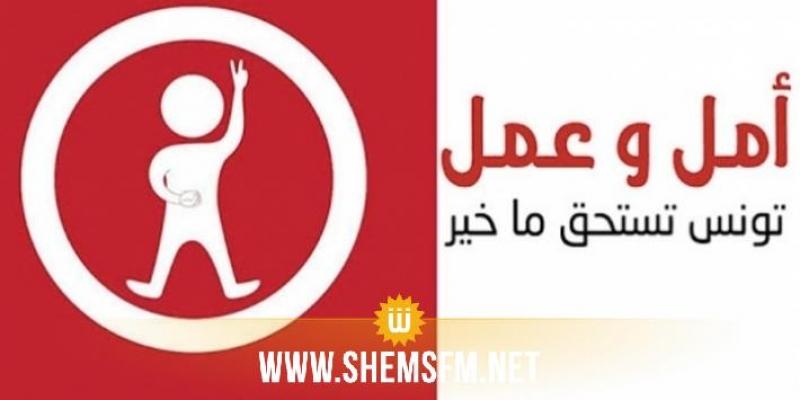 حركة أمل وعمل تطالب البرلمان بتفعيل مقترح قانون تجريم التطبيع وبإطلاق 'صندوق التضامن مع فلسطين'