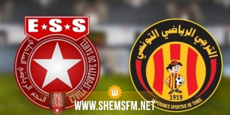 كأس تونس: قمة مبكرة بين الترجي والنجم الساحلي في الدور 16