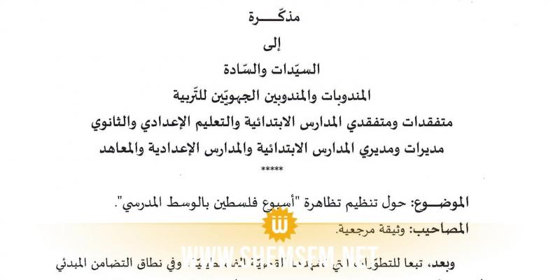 بداية من الغد.. تنظيم تظاهرة 'أسبوع فلسطين بالوسط المدرسي' للتعريف بالقضية الفلسطينية