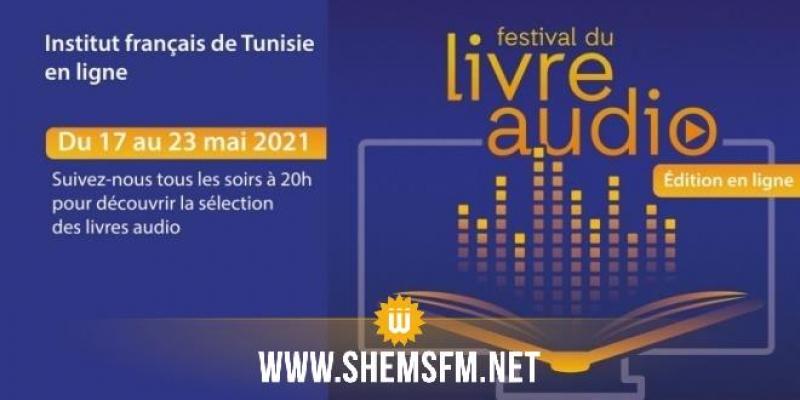 Première édition tunisienne du Festival du livre audio en ligne du 17 au 23 mai